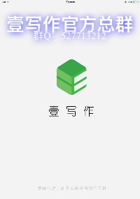 壹写作官方总群封面