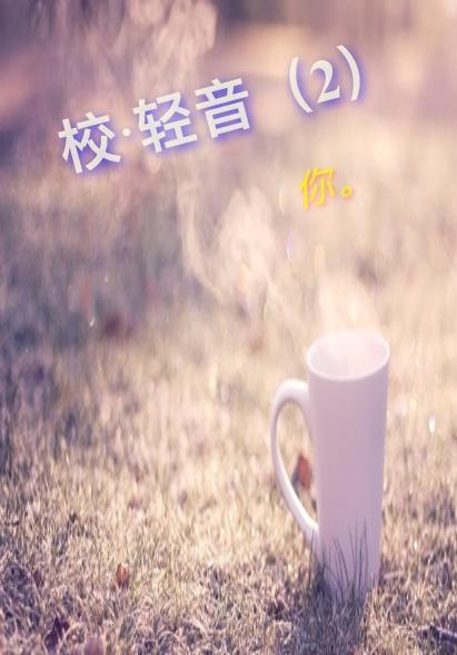校·轻音(2)封面