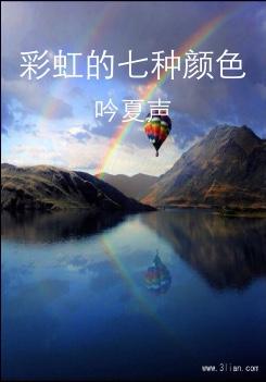 彩虹的七种颜色封面
